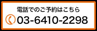 03-6410-2298